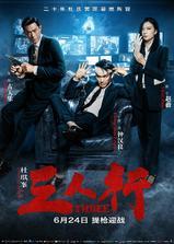 三人行海报