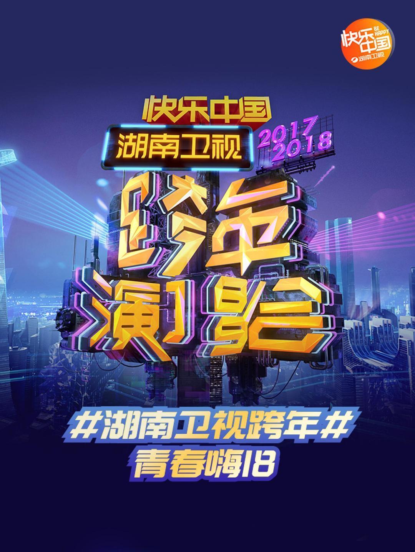 2018湖南卫视跨年演唱会