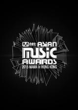 2015MAMA亚洲音乐盛典海报