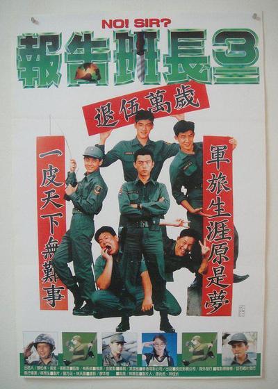 报告班长3海报