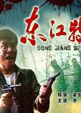 东江特遣队海报
