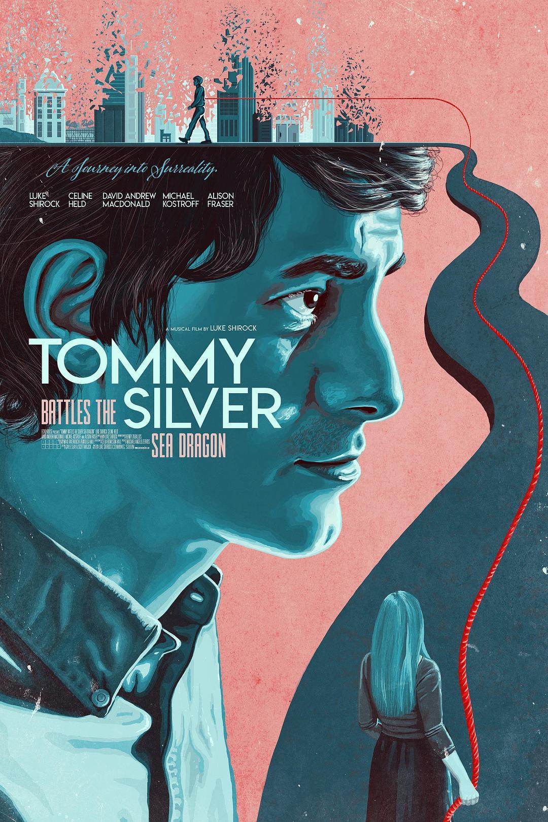 汤米对决银海龙