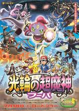 神奇宝贝剧场版:光轮的超魔神胡巴海报