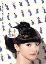 小豆豆电视台海报