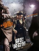 名侦探洪吉童:消失的村庄