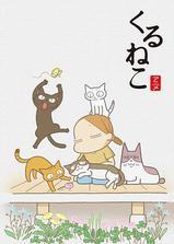 佝偻猫海报