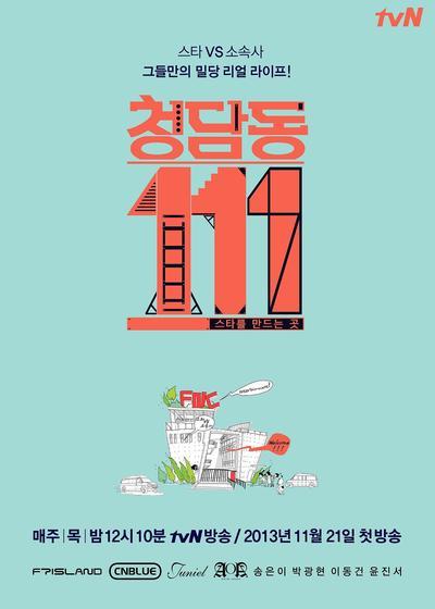 清潭洞111海报