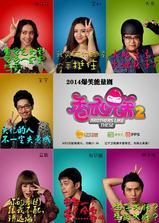 香瓜七兄弟2海报