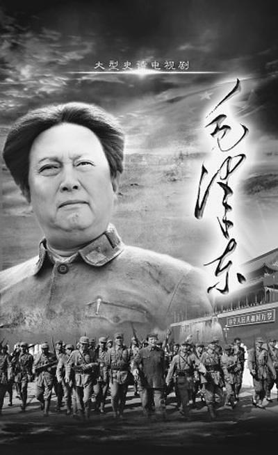 毛泽东(下部)
