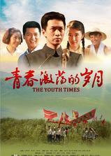 青春激荡的岁月海报