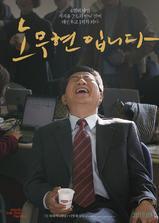 我是卢武铉海报