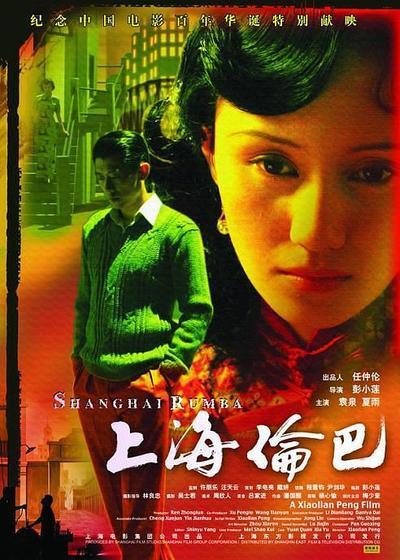 上海伦巴海报