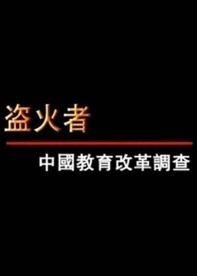 盗火者:中国教育改革调查海报