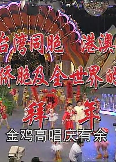 1993年中央电视台春节联欢晚会海报