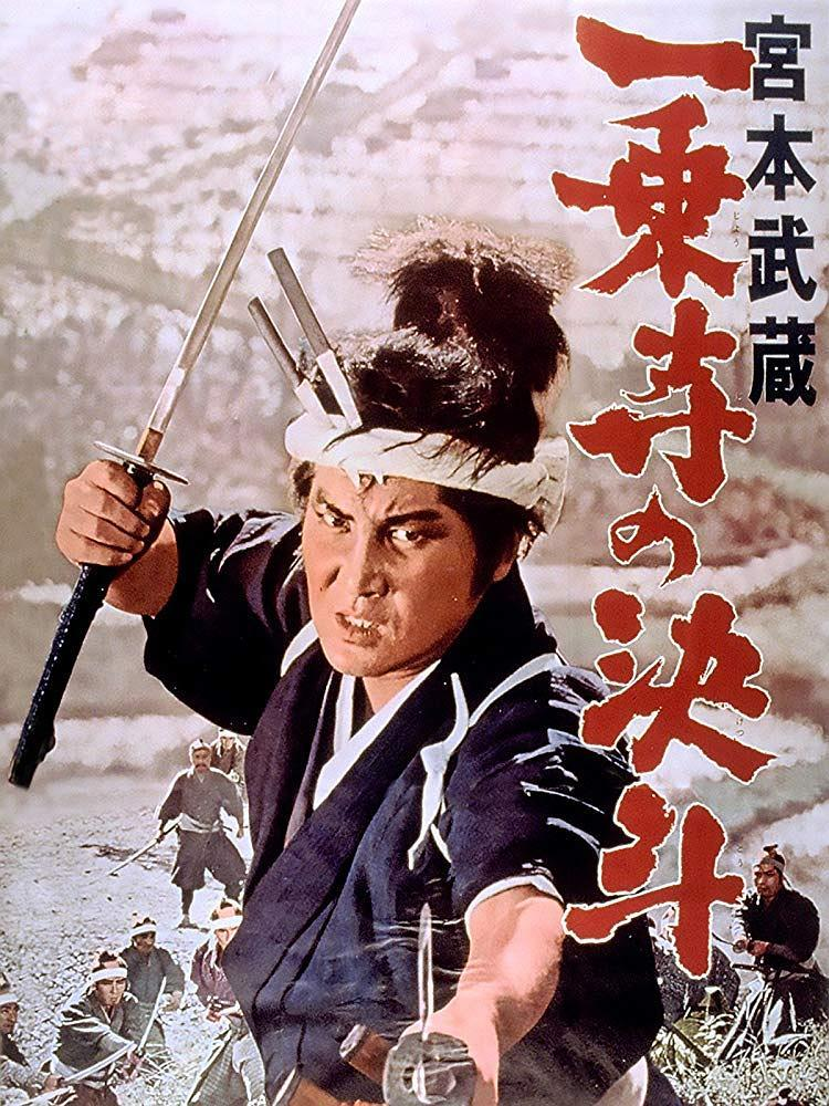 宫本武藏 一乘寺的决斗