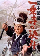 宫本武藏 一乘寺的决斗海报
