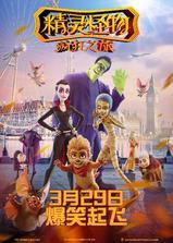 精灵怪物:疯狂之旅海报