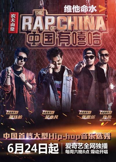 中国有嘻哈海报