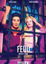 宿敌:贝蒂和琼 第一季海报