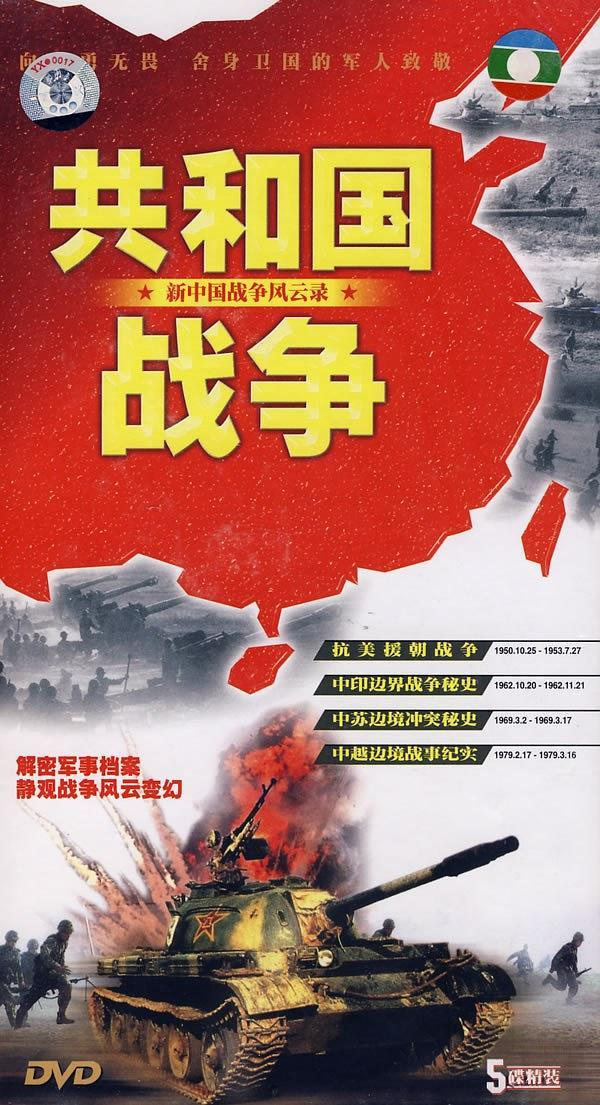 共和国战争--新中国战争风云录