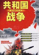 共和国战争--新中国战争风云录海报
