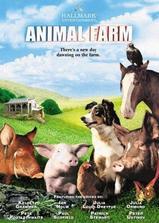 动物农庄海报