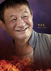 陈慕义 Akio Chen