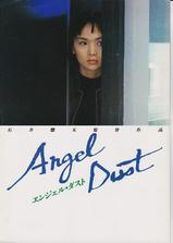天使之尘海报