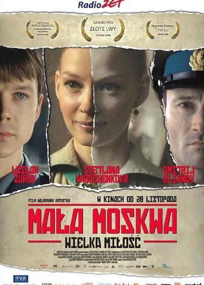 小莫斯科海报