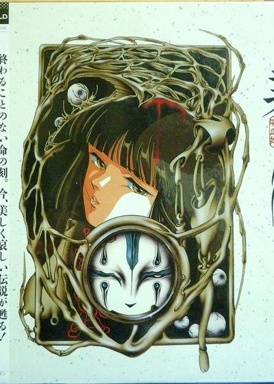 吸血姬美夕(OVA)海报