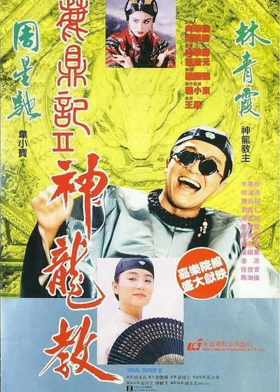 鹿鼎记2:神龙教海报