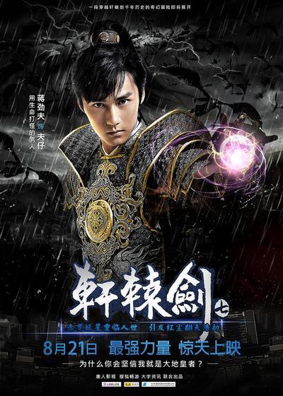 轩辕剑7海报