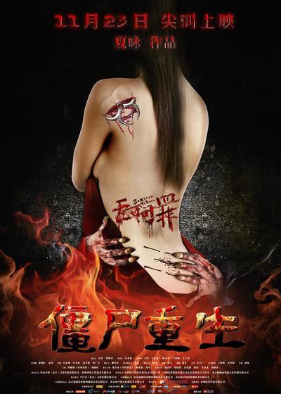 无间罪:僵尸重生海报