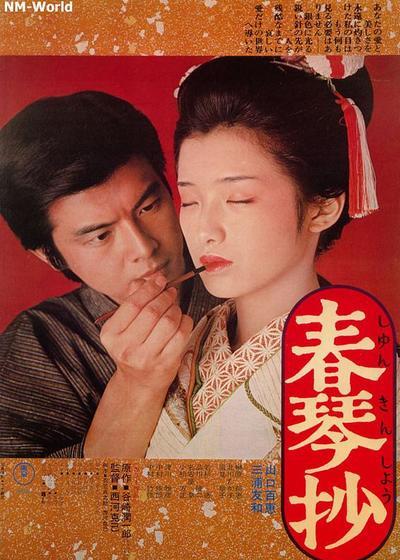 春琴抄海报
