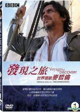 发现之旅系列海报