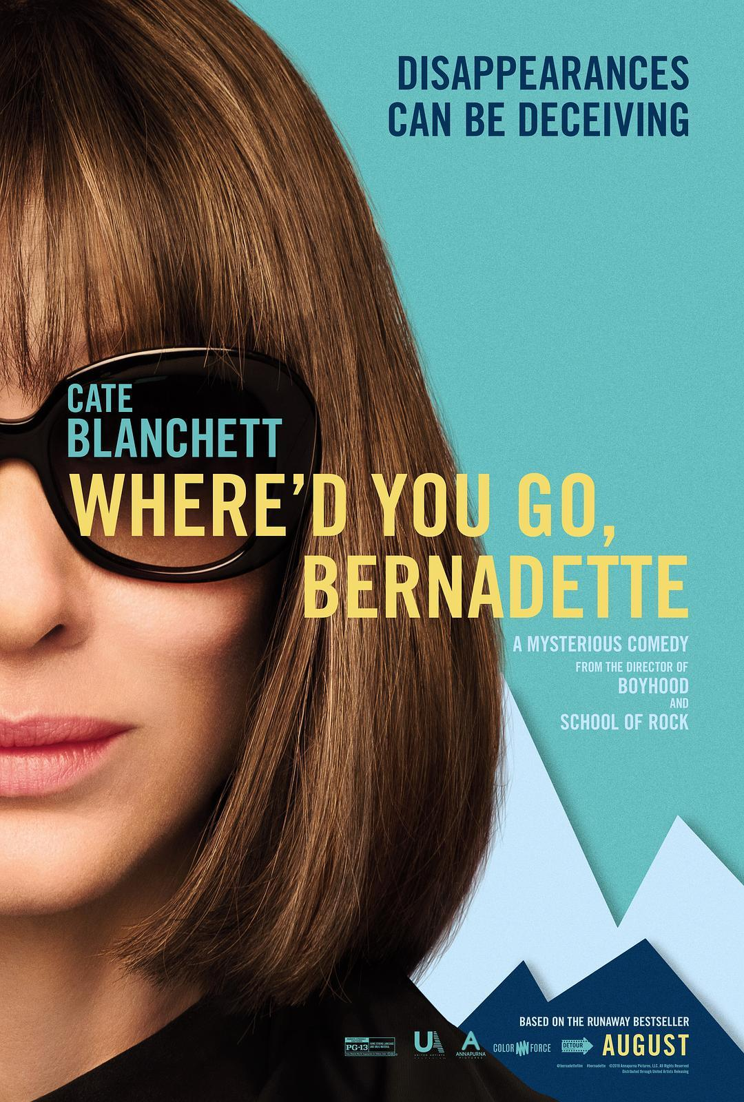 伯纳黛特你去了哪