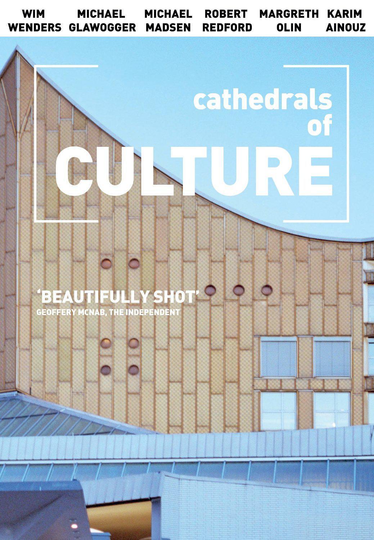 文化大教堂