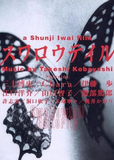 燕尾蝶海报