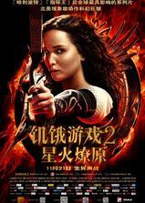 饥饿游戏2:星火燎原海报