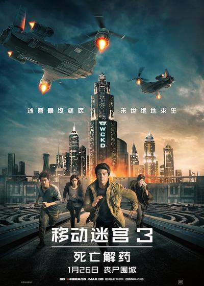 移动迷宫3:死亡解药海报