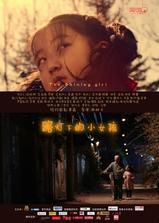 路灯下的小女孩海报