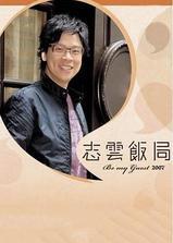 志云饭局海报