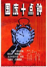 国庆十点钟海报
