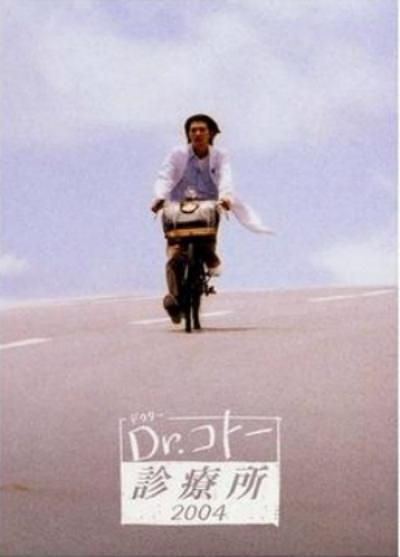 五岛医生诊疗所2004海报