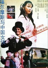 福尔摩斯与中国女侠海报