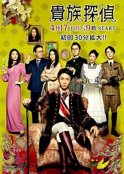 贵族侦探海报