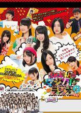 SKE48的魔法广播2海报