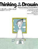 思考与绘画:日本新世纪艺术动画