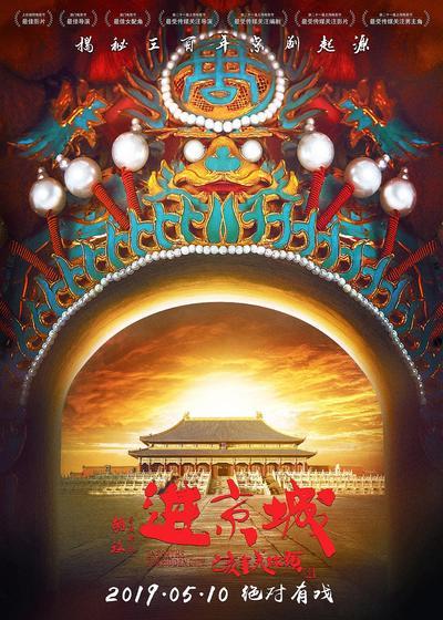 进京城海报