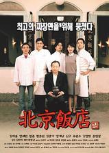 北京饭店海报